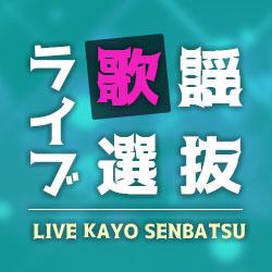 ライブ歌謡選抜 Vol.03