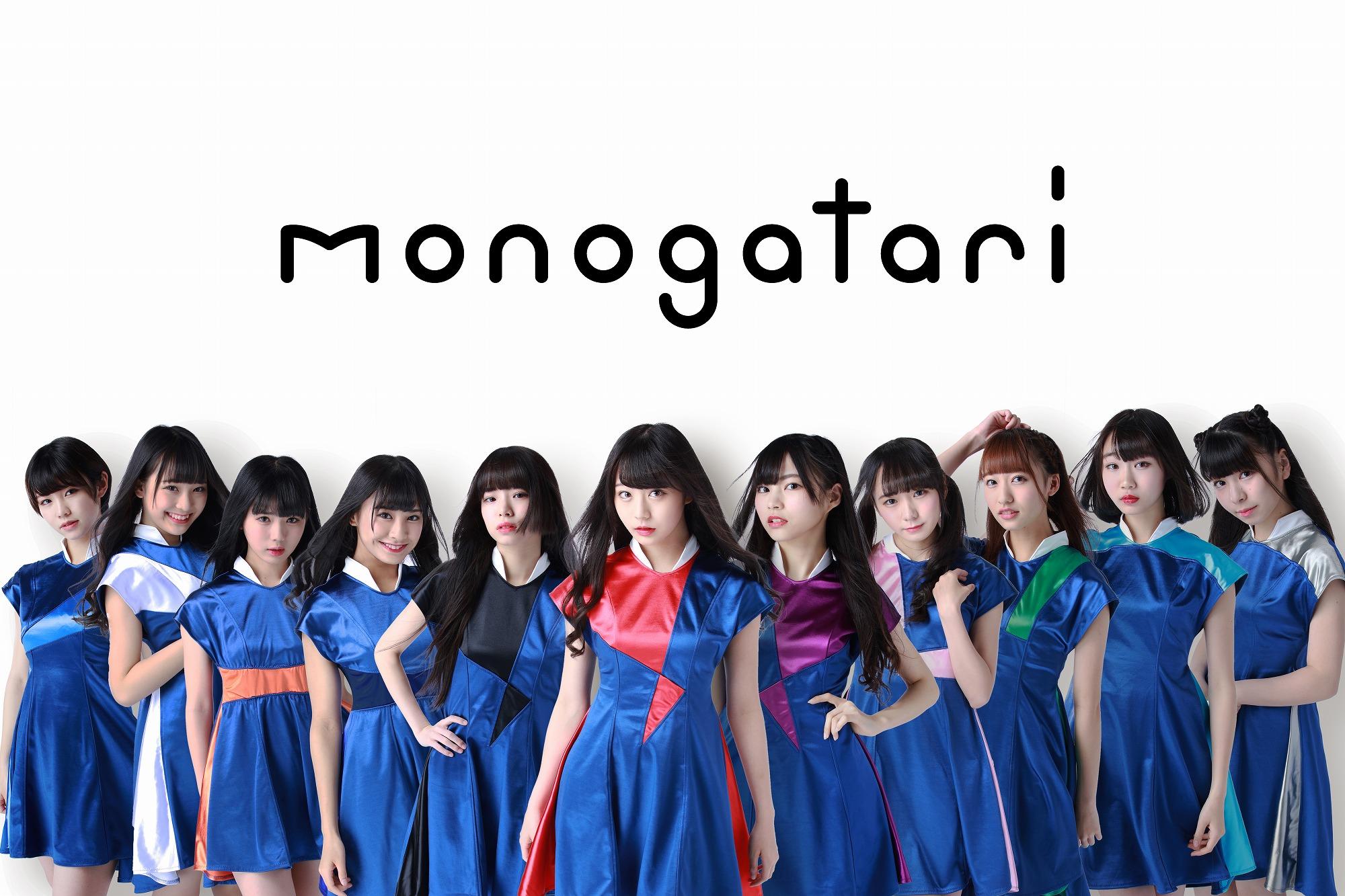 monogatari ニューシングル「もう一回君に好きといえない」発売記念イベント