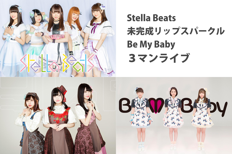 Stella Beats・未完成リップスパークル・Be My Baby 3マン