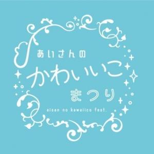 藍主催ライブイベント『あいさんのかわいいこまつり』 ~『ミリオンドール』第1巻発売記念スペシャル ~