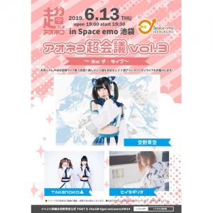 #アオネコ超会議 vol.03 ~3xザ・ライブ~