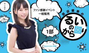 田辺留依の「るいのから回り」ファン感謝イベント1部