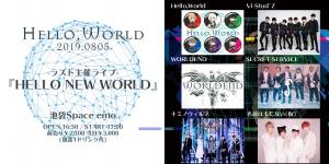 Hello,World ラスト主催LIVEイベント 『HELLO NEW WORLD』
