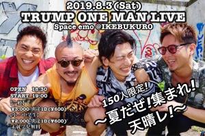 TRUMP ONEMAN LIVE 『夏だぜ!集まれ!天晴レ!』