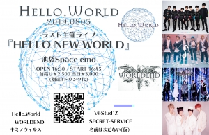 Hello,World ラスト主催LIVEイベント 『HELLO NEW WORLD』