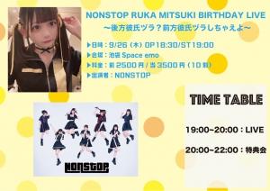 NONSTOP RUKA MITSUKI BIRTHDAY LIVE ~後方彼氏ヅラ?前方彼氏ヅラしちゃえよ~