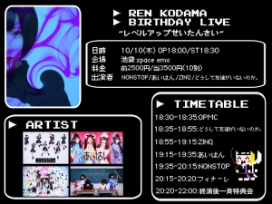 【NONSTOP REN KODAMA BIRTHDAYLIVE 〜レベルアップせいたんさい〜】