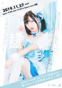『Aonyan's regular Live「#アオネコ超会議」vol.5 ~言いたいことがあるんだよ!SP~』