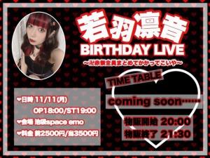 【NONSTOP 若羽凛音 BIRTHDAY LIVE 〜卍赤祭全員まとめてかかってこいや〜】