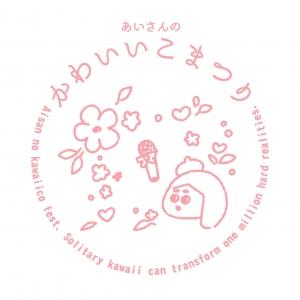 藍主催ライブイベント『あいさんのかわいいこまつり Vol.5 -かわいいこたちと1stアニバーサリー-』