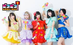 ピコピコ☆レボリューション『ラキラキ・ハッピー!』予約イベント