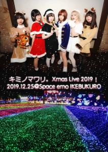 キミノマワリ。Xmas Live 2019 !