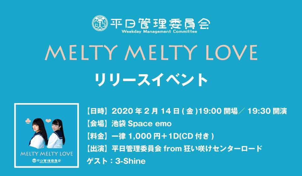 平日管理委員会「MELTY MELTY LOVE」リリースパーティ