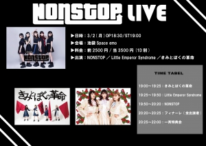 【NONSTOP LIVE】