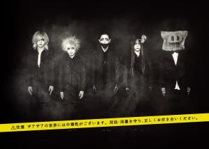 「ザアザア/ ホラー 」CD発売記念インストアイベント(1部)