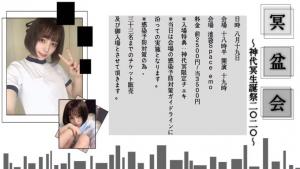【冥盆会〜神代冥生誕祭2020〜】出演:NONSTOP