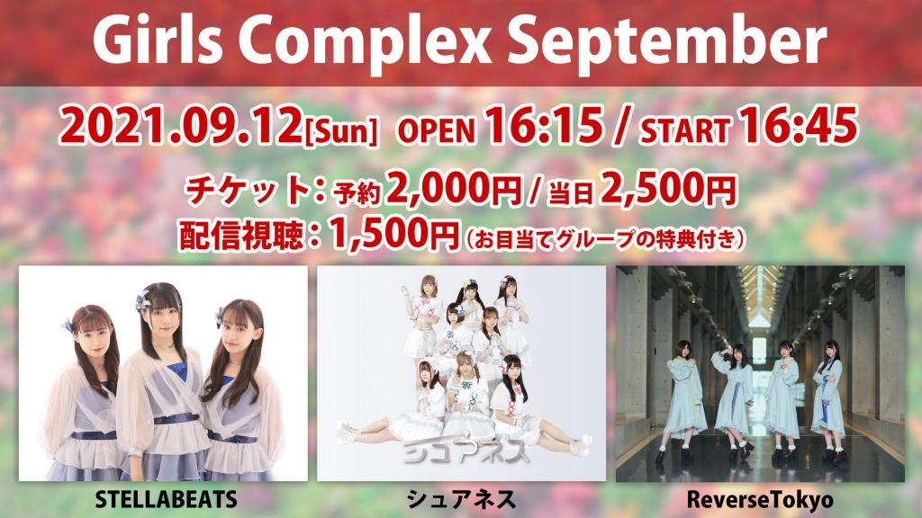 9/12(日)『Girls Complex September』@Space emo IKEBUKURO
